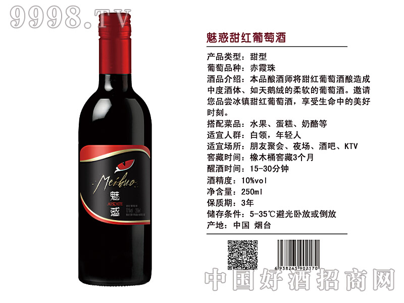 魅惑甜红葡萄酒