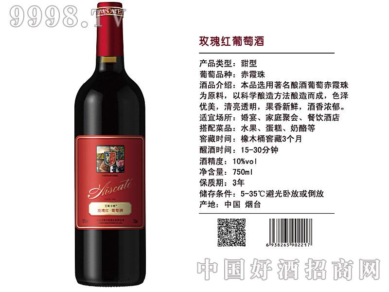 玫瑰红葡萄酒