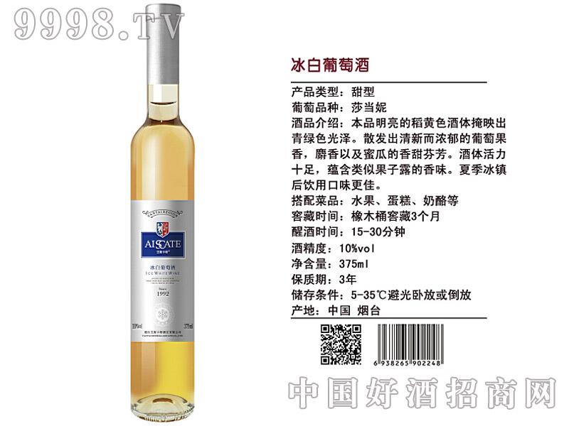 冰白葡萄酒
