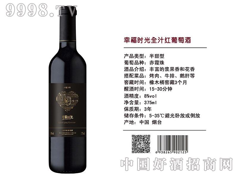 幸福时光全汁红葡萄酒375ml