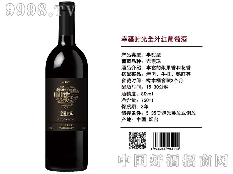 幸福时光全汁红葡萄酒750ml