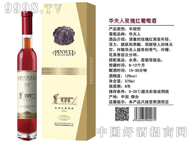华夫人玫瑰红葡萄酒