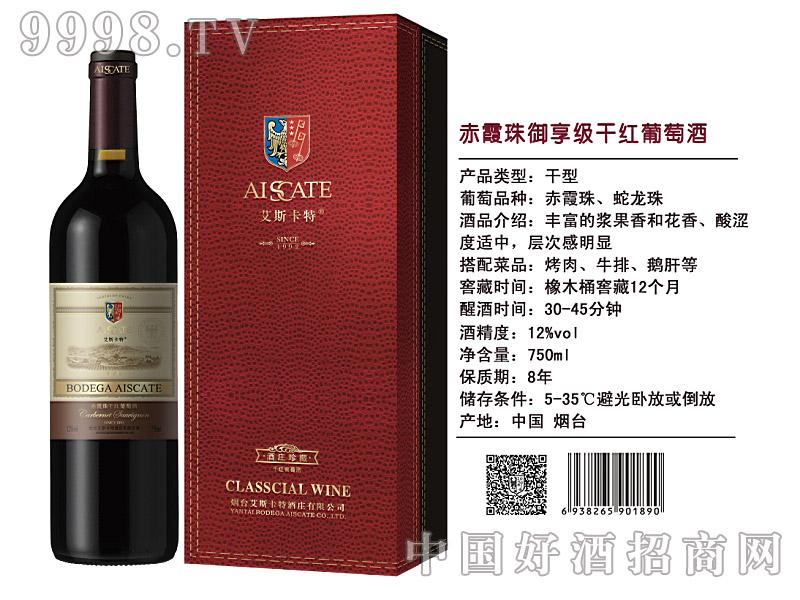 赤霞珠御享级干红葡萄酒