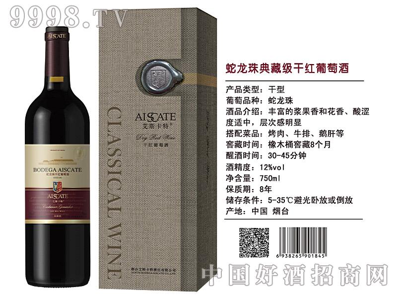 蛇龙珠典藏级干红葡萄酒