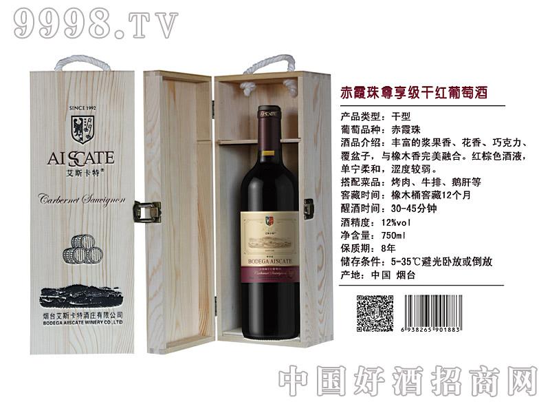 单支木盒赤霞珠尊享级干红葡萄酒