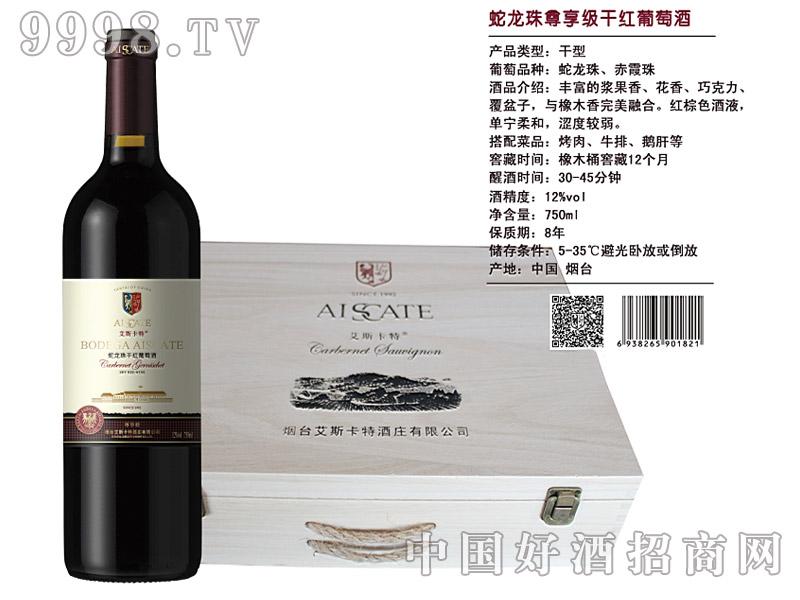 四支木箱蛇龙珠尊享级干红葡萄酒