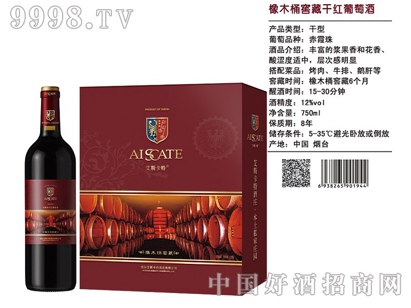 双支礼盒橡木桶窖藏干红葡萄酒