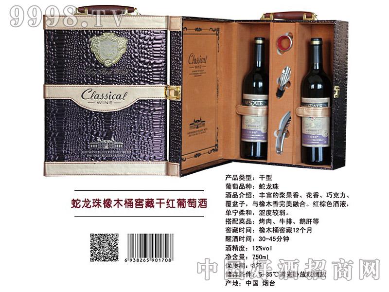 双支皮盒蛇龙珠橡木桶窖藏干红葡萄酒