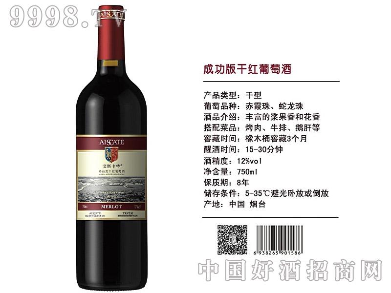 成功版干红葡萄酒