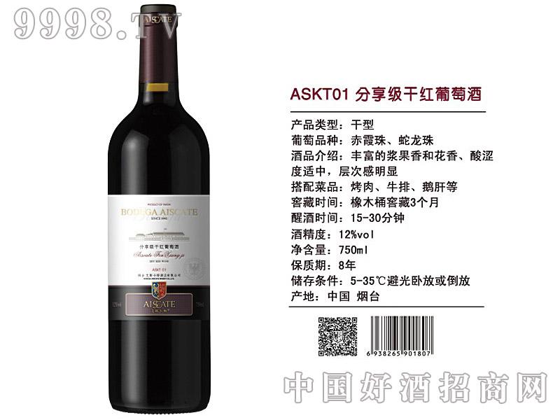 分享级干红葡萄酒