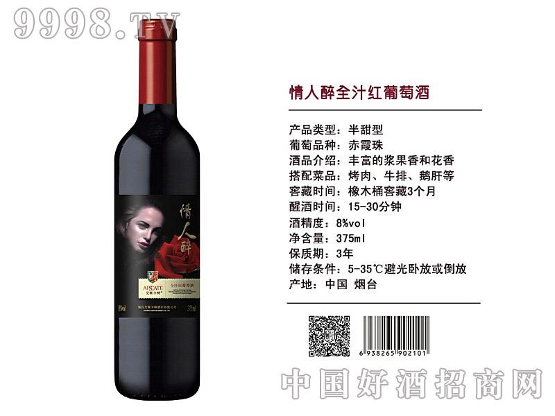 情人醉全汁红葡萄酒375ml