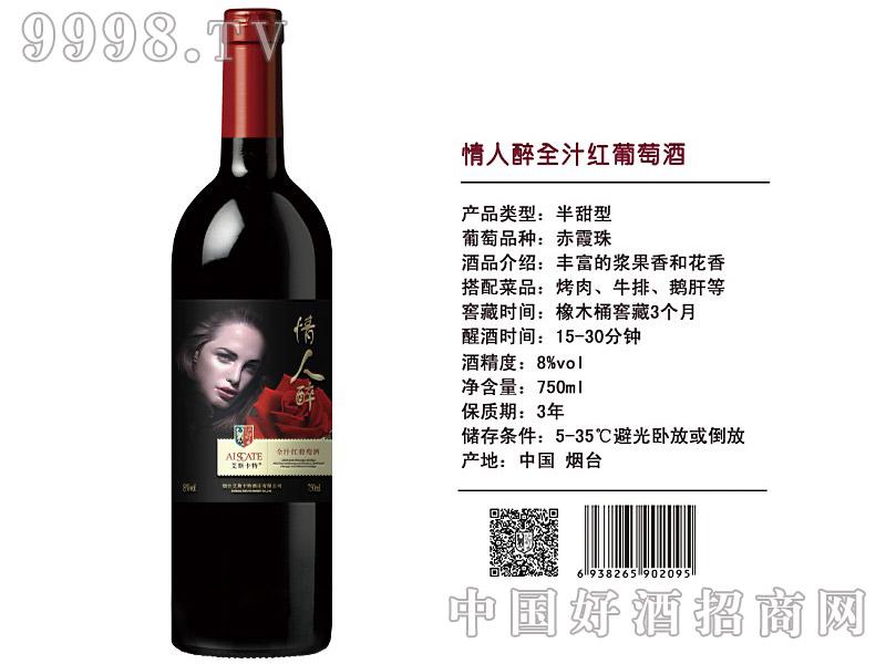 情人醉全汁红葡萄酒750ml