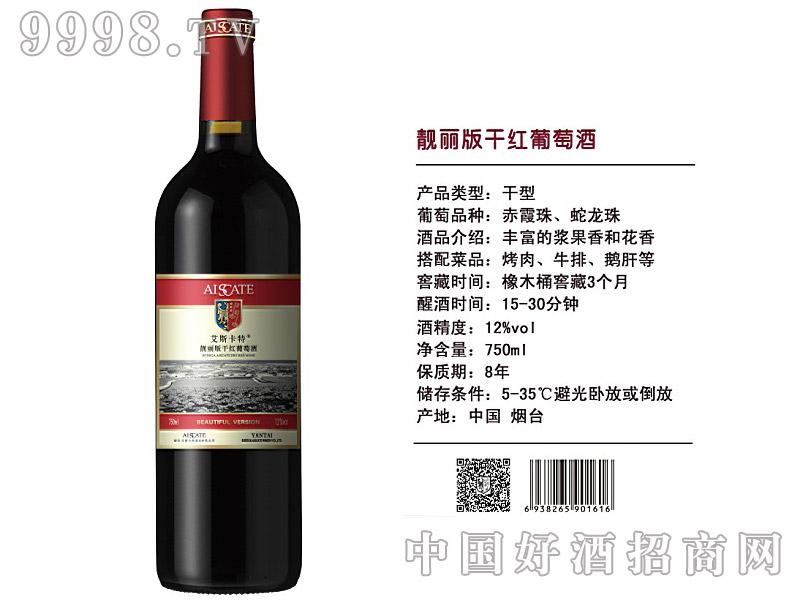 靓丽版干红葡萄酒