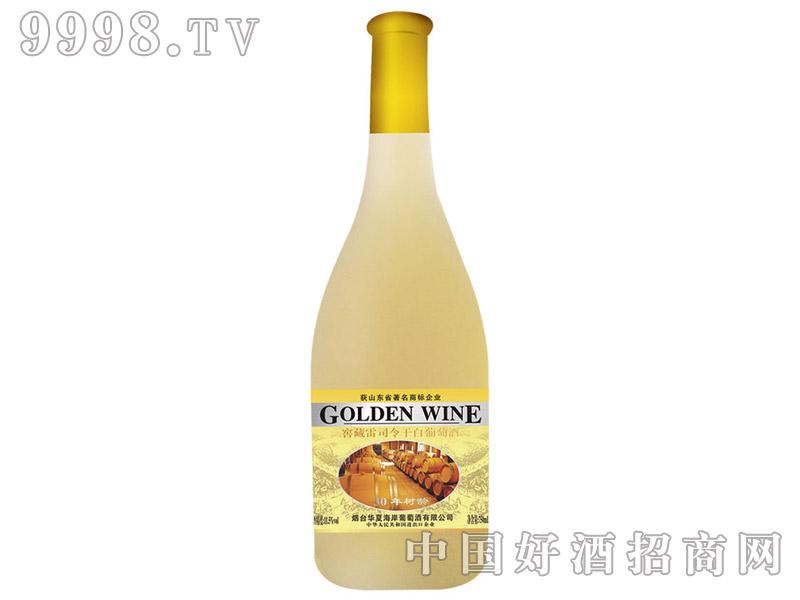30年窖藏雷司令干白葡萄酒
