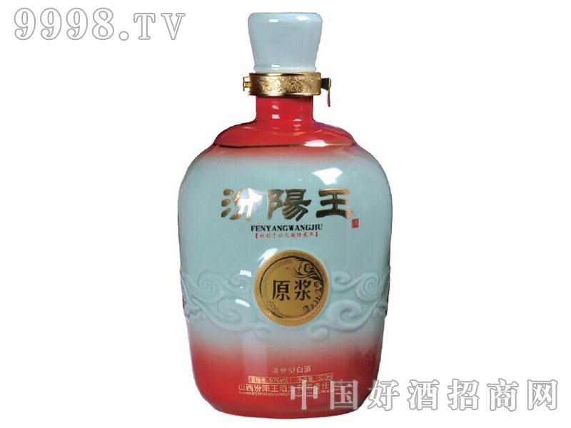 原浆汾阳王酒-白酒招商信息