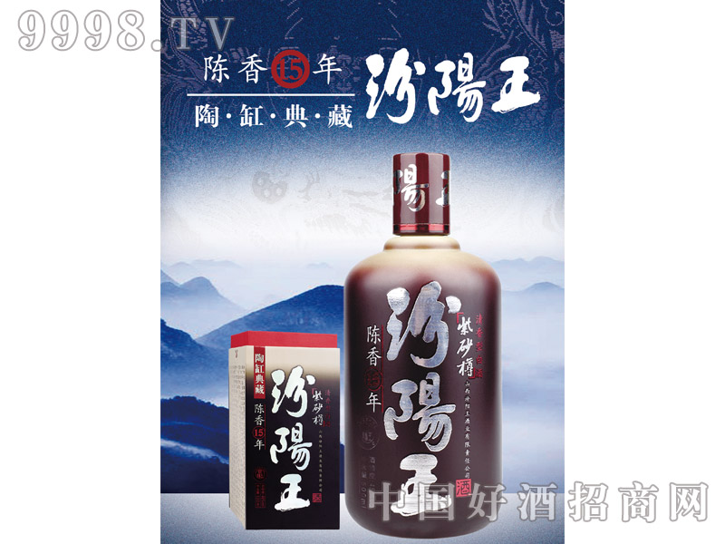汾阳王紫砂樽15-白酒招商信息
