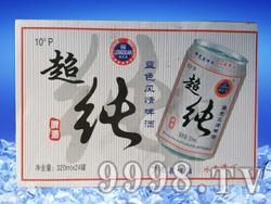 超纯啤酒10度