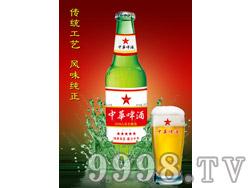 330ml中华啤酒(盛世中华)青瓶