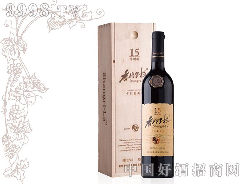 香格里拉十五年树龄干红葡萄酒