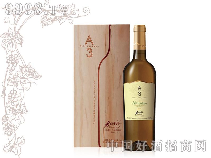 香格里拉高原A3干白葡萄酒