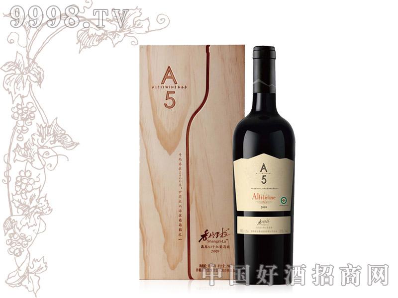 香格里拉高原A5干红葡萄酒
