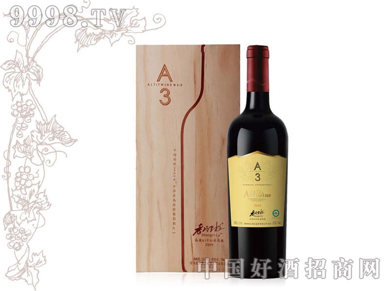 香格里拉高原A3干红葡萄酒