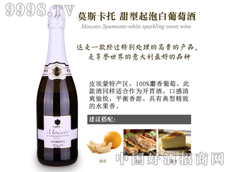 莫斯卡托甜型起泡白葡萄酒