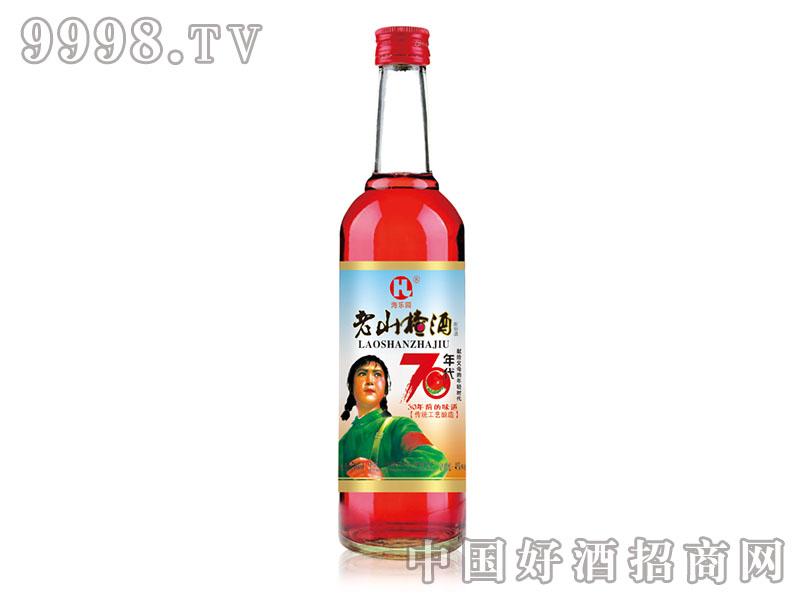 老山楂酒70年代