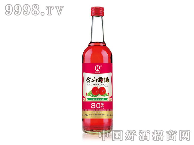 老山楂酒80年代