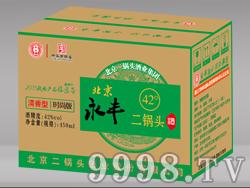 北京永丰二锅头酒清香型时尚版42°白瓶(箱)