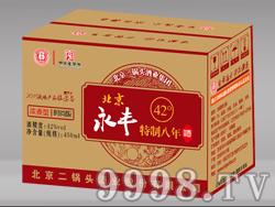 北京永丰二锅头酒浓香型时尚版42°黑瓶(箱)