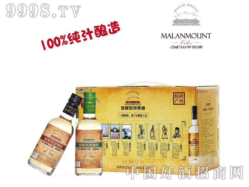马栏山发酵型苹果酒187ml×6礼盒装