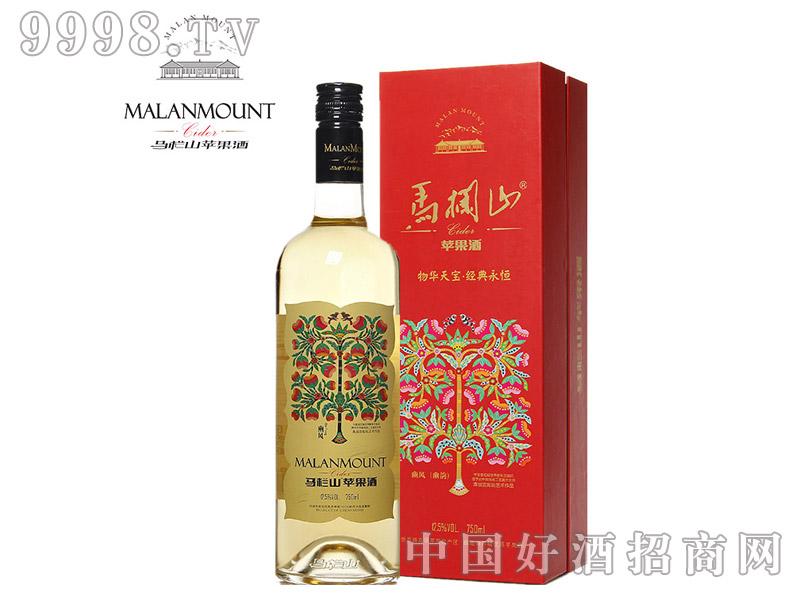 马栏山苹果酒-豳风