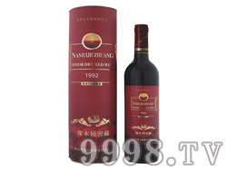 HX026 92橡木桶窖藏干红葡萄酒