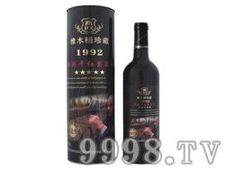 HX025 92五星特制橡木桶珍藏干红葡萄酒
