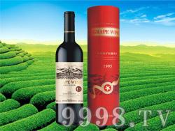 1995珍藏级干红葡萄酒