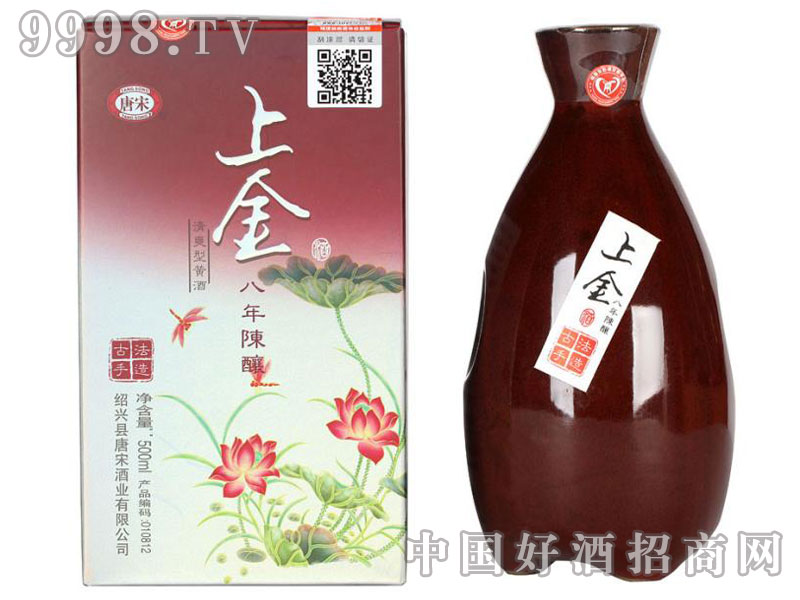 唐宋-上金八年陈酿黄酒