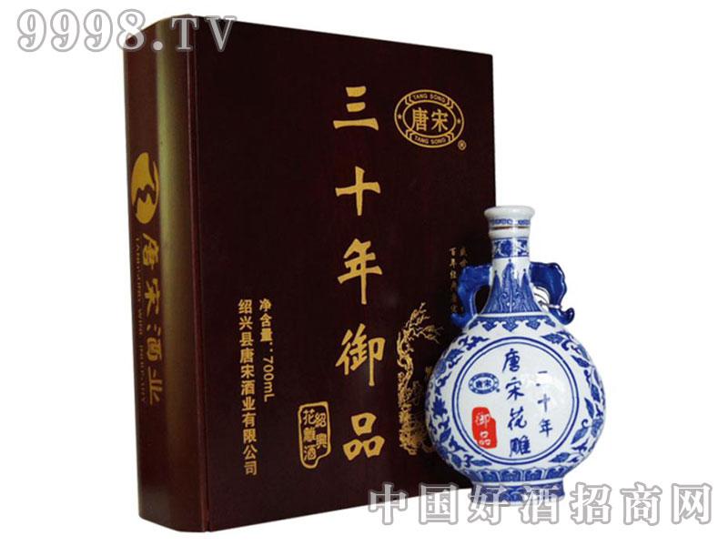 唐宋-绍兴花雕酒三十年御酒