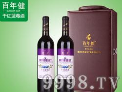 百年健・百年誉干红蓝莓酒10度双支礼盒