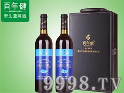 百年健・百年誉野生蓝莓酒11度双支礼盒