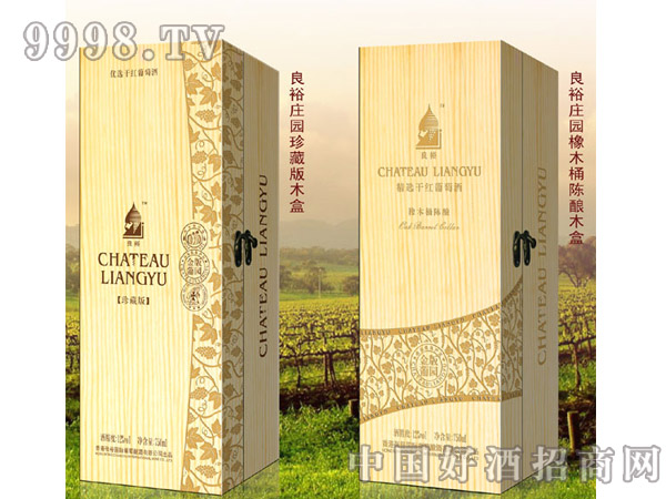 良裕庄园珍藏版木盒