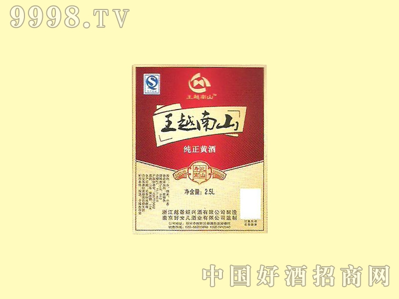 绍兴黄酒 王越南山