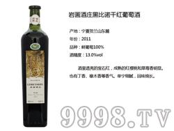 类人首红酒-岩画酒庄黑比诺干红葡萄酒