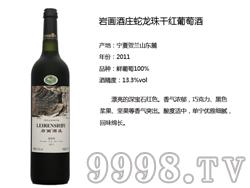 类人首红酒-岩画酒庄蛇龙珠干红葡萄酒