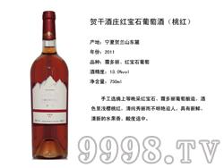 类人首红酒-贺干酒庄红宝石葡萄酒(桃红)