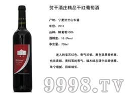 类人首红酒-贺干酒庄精品干红葡萄酒