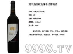 类人首红酒-贺干酒庄蛇龙珠干红葡萄酒