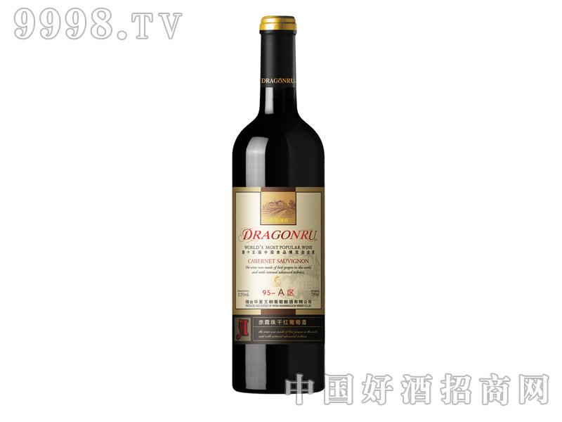 赤霞珠干红葡萄酒95 A区