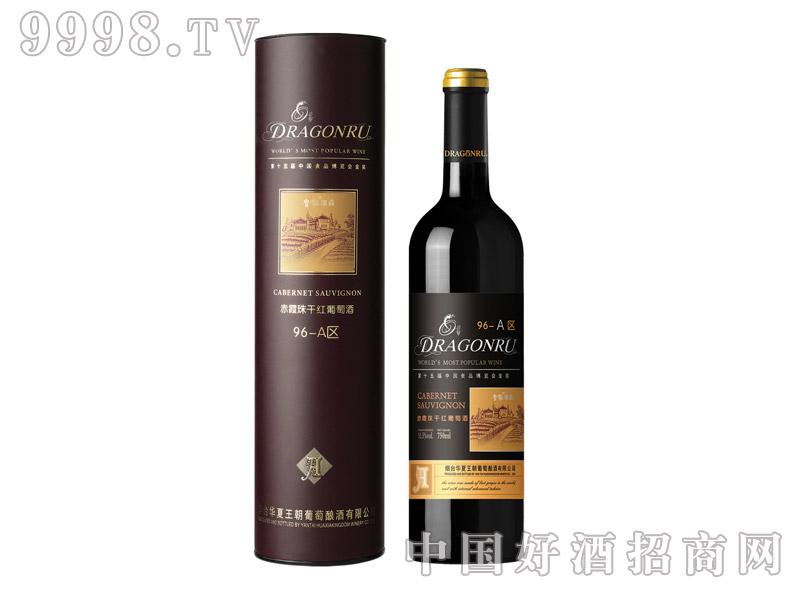 赤霞珠干红葡萄酒96 A区 圆筒