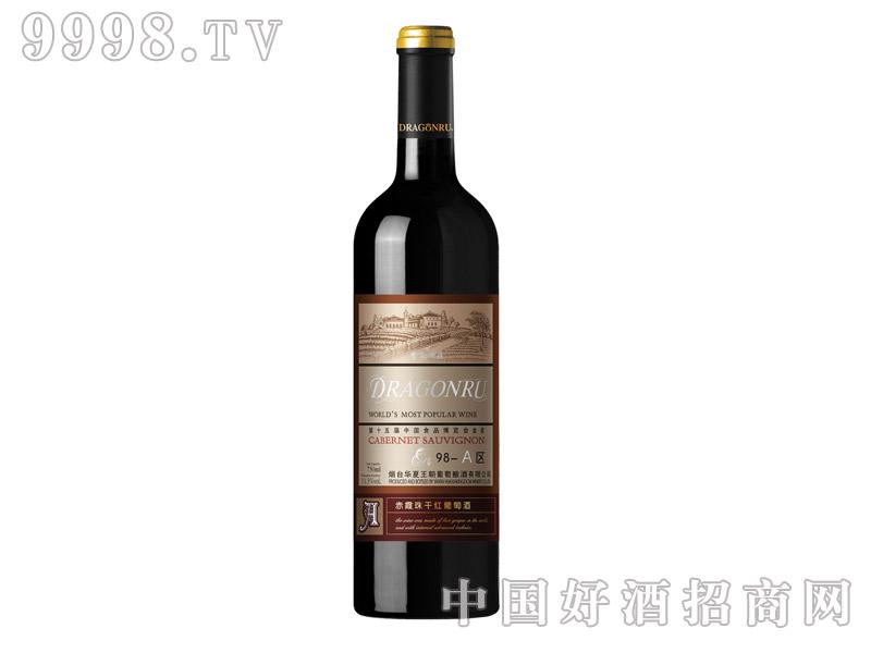 赤霞珠干红葡萄酒98 A区
